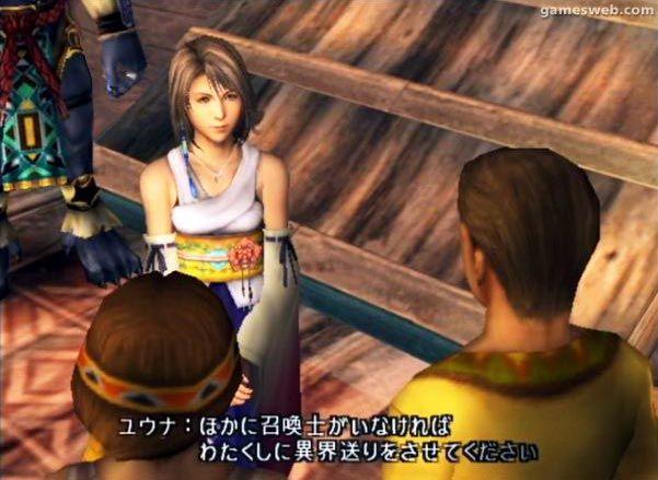 Final Fantasy X  Archiv - Screenshots - Bild 45