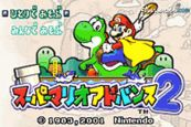 Super Mario Advance 2  Archiv - Screenshots - Bild 6
