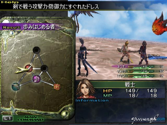 Final Fantasy X-2  Archiv - Screenshots - Bild 20