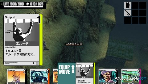 Metal Gear Acid (PSP)  Archiv - Screenshots - Bild 33