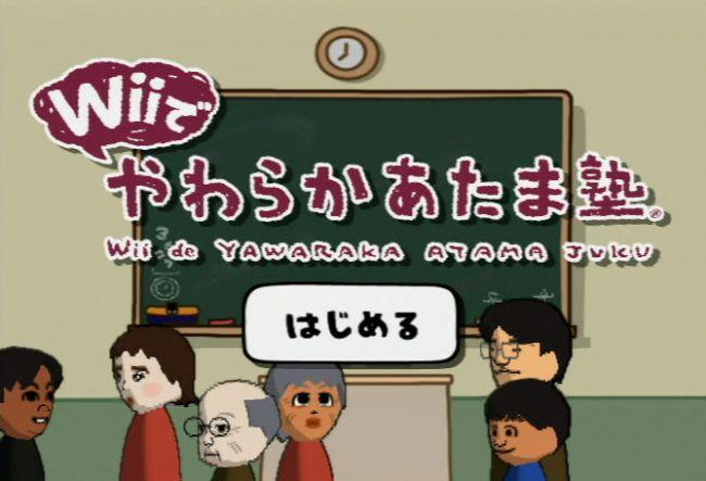 Big Brain Academy für Wii  Archiv - Screenshots - Bild 23
