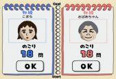 Big Brain Academy für Wii  Archiv - Screenshots - Bild 14
