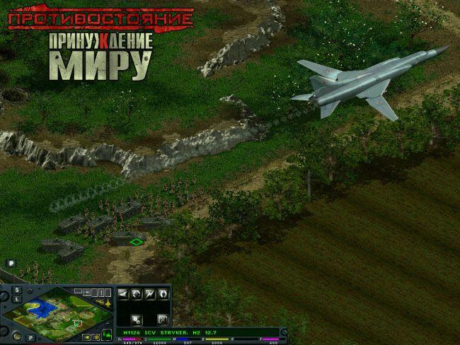 Confrontation: Peace Enforcement - Screenshots - Bild 9