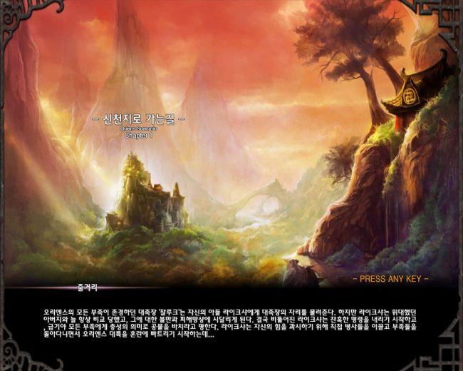 Avalon Heroes - Screenshots - Bild 5