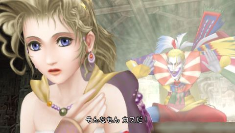 Dissidia: Final Fantasy - Screenshots - Bild 18