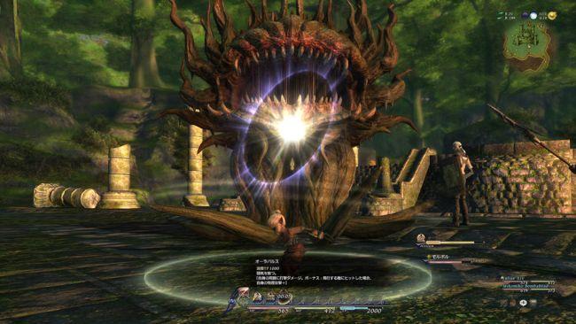 Final Fantasy XIV Online - Screenshots - Bild 2