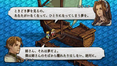 Tactics Ogre: Let Us Cling Together - Screenshots - Bild 4