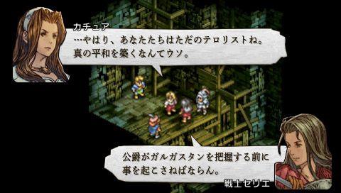 Tactics Ogre: Let Us Cling Together - Screenshots - Bild 2