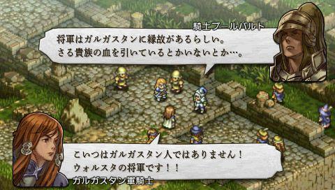 Tactics Ogre: Let Us Cling Together - Screenshots - Bild 27