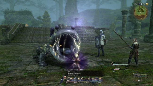 Final Fantasy XIV Online - Screenshots - Bild 1