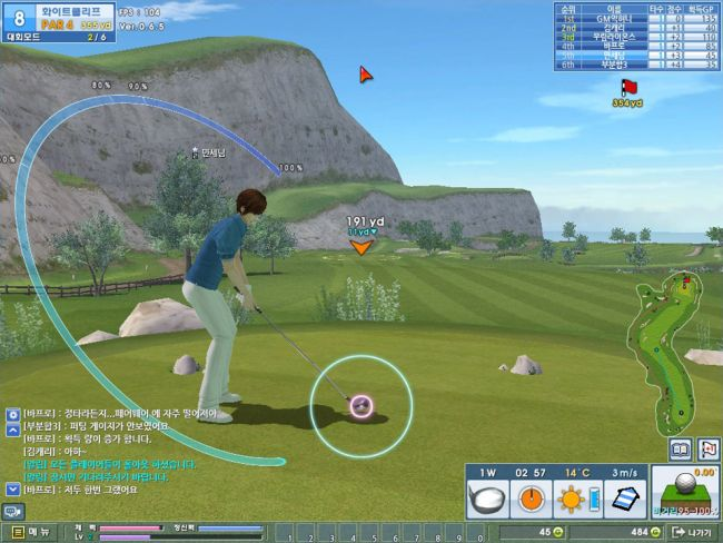 Golfstar - Screenshots - Bild 3