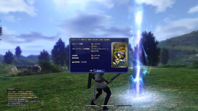 Final Fantasy XIV Online - Screenshots - Bild 12