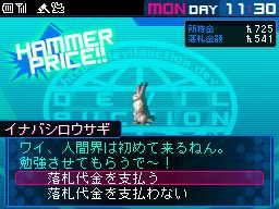 Shin Megami Tensei: Devil Survivor 2 - Screenshots - Bild 11