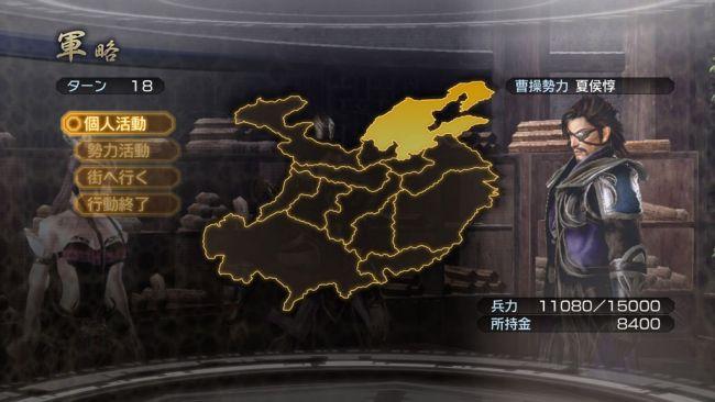 Dynasty Warriors 7 Empires - Screenshots - Bild 7