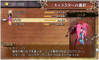 Code of Princess - Screenshots - Bild 8