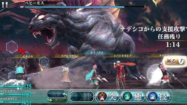 Final Fantasy Agito - Screenshots - Bild 2
