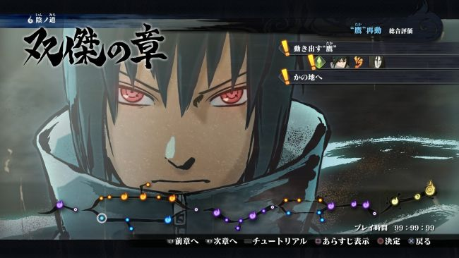 Naruto Shippuden: Ultimate Ninja Storm 4 - Screenshots - Bild 29