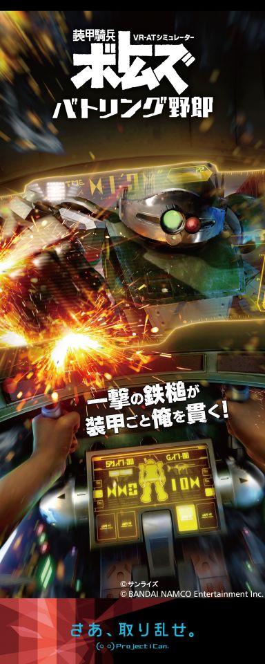 VR Zone Shinjuku - Screenshots - Bild 6