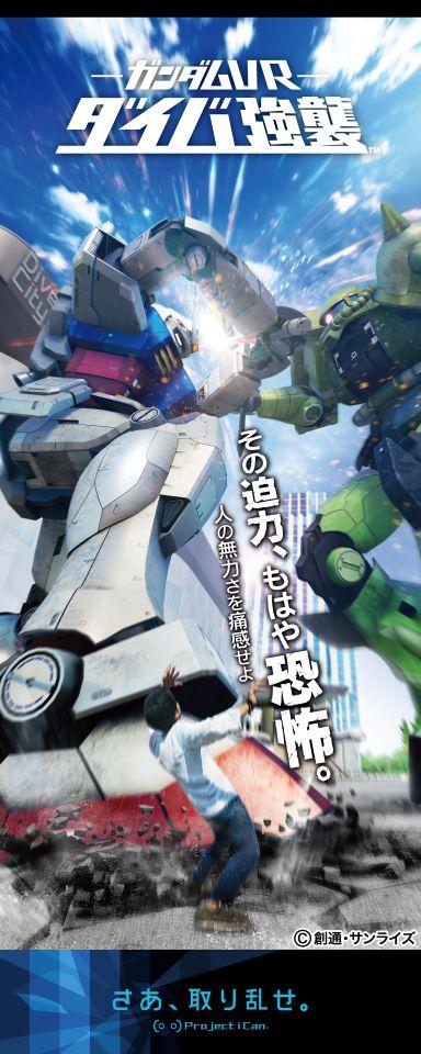 VR Zone Shinjuku - Screenshots - Bild 2