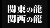 Yakuza 2 - Japanischer Trailer