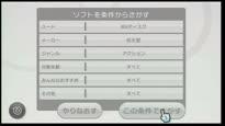 Nintendo Wii - Japanischer Nintendo Channel Update