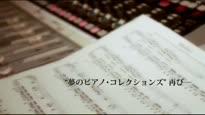 Square Enix - Jap. Kingdom Hearts Piano CD Trailer