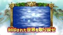 Dragon Quest VII - Jap. Debut Trailer