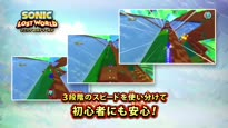 Sonic Lost World - TGS 2013 Trailer