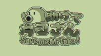 Save Me Mr Tako: Tasukete Tako-San - Announcement Trailer